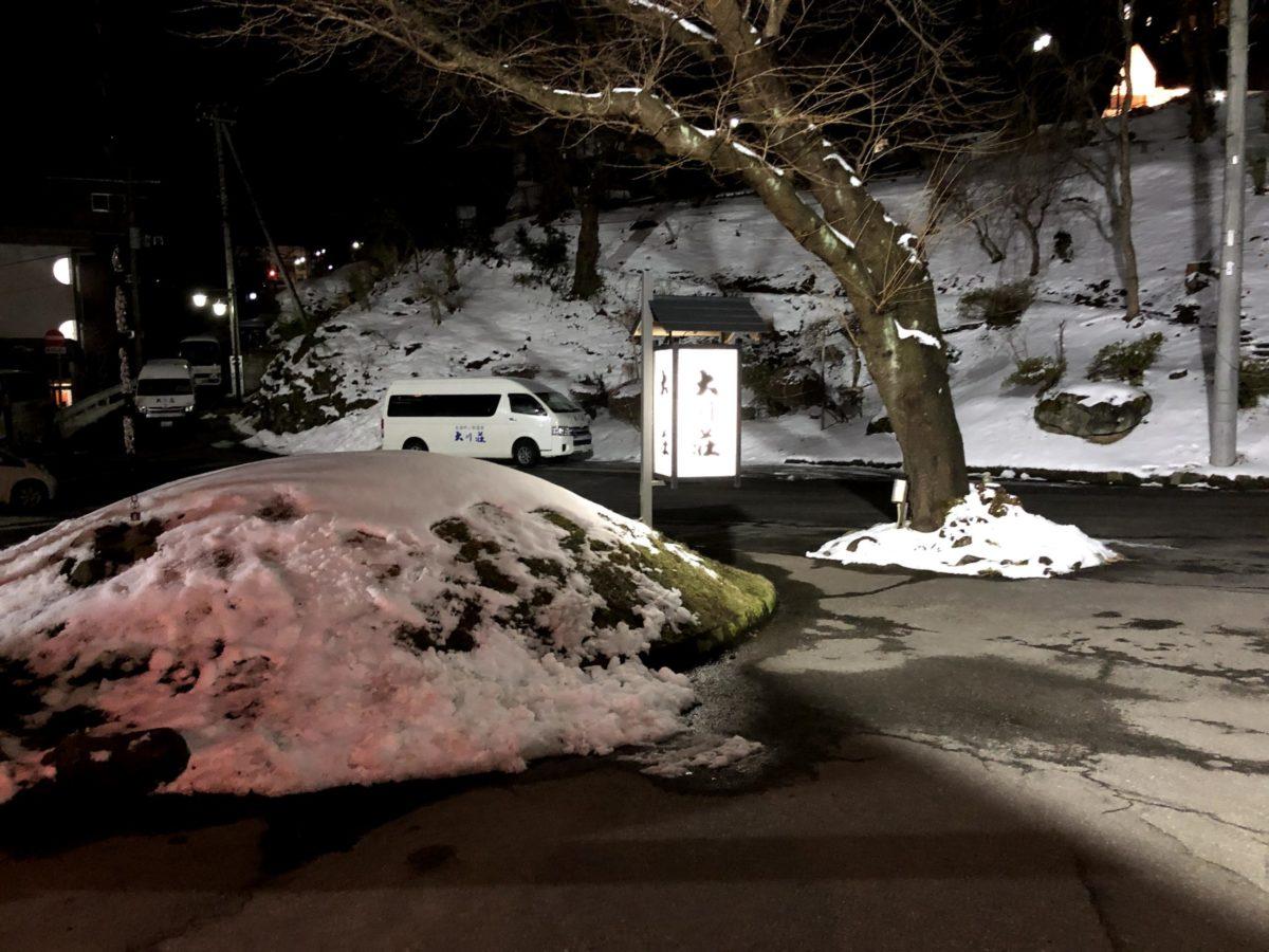 福島県大川荘の外観、エントランス入口