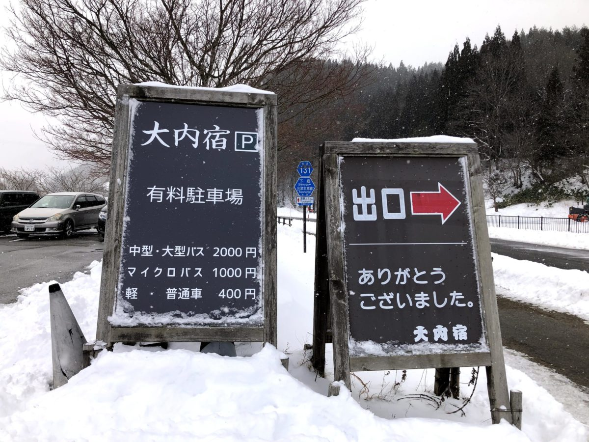 福島県大内宿の駐車場