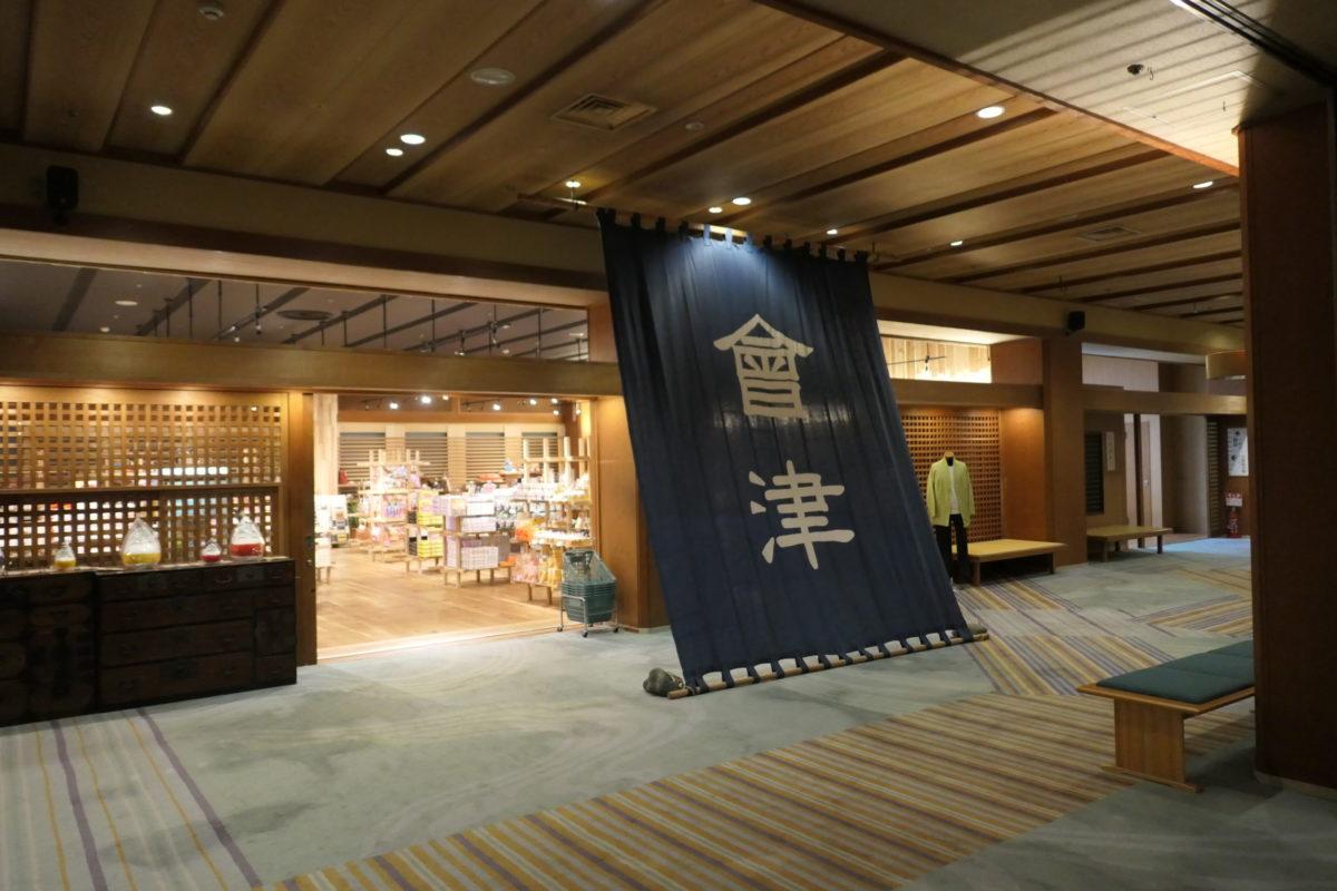 福島県大川荘のお土産屋