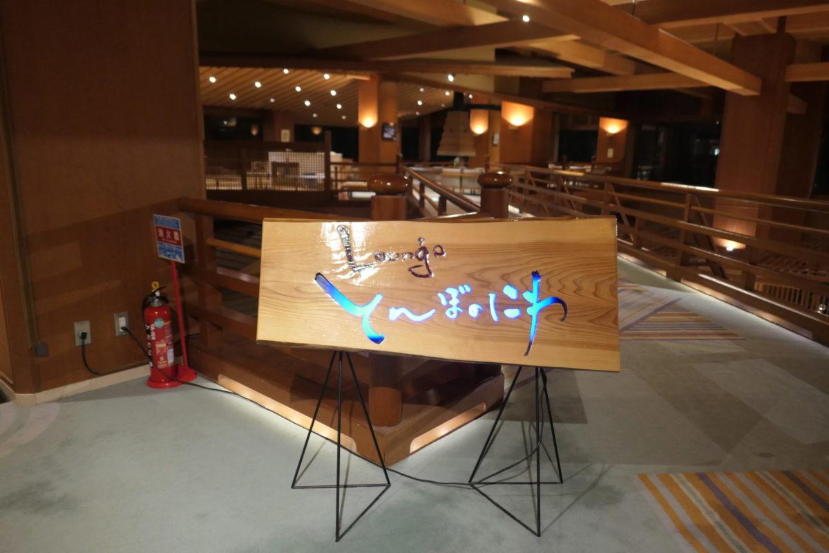 福島県大川荘のラウンジ