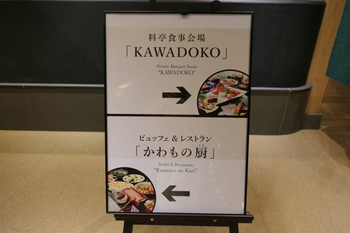福島県大川荘の感想【食事】