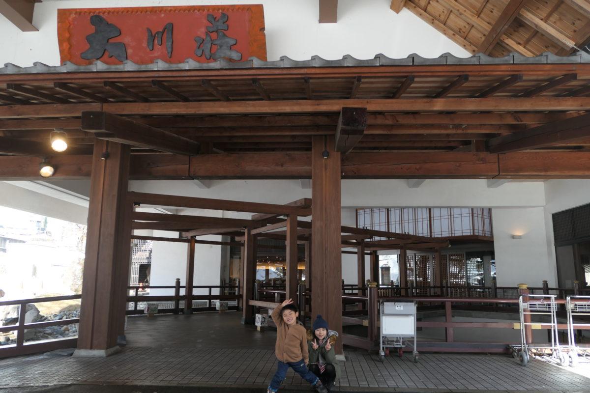 福島県大川荘に泊まった感想、まとめ