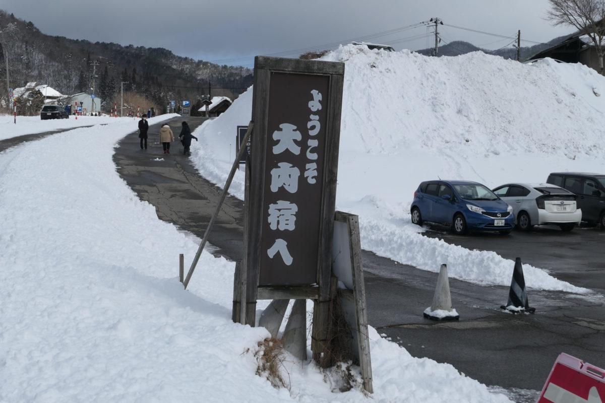 福島県大川荘の近辺には大内宿という観光スポットがある