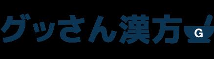 茨城漢方グッさんブログ