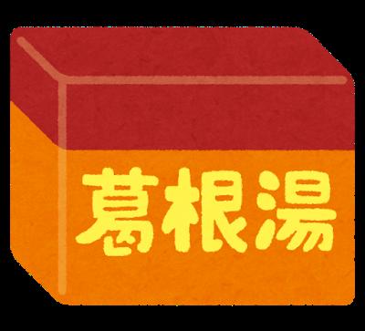 漢方薬、葛根湯の使い方