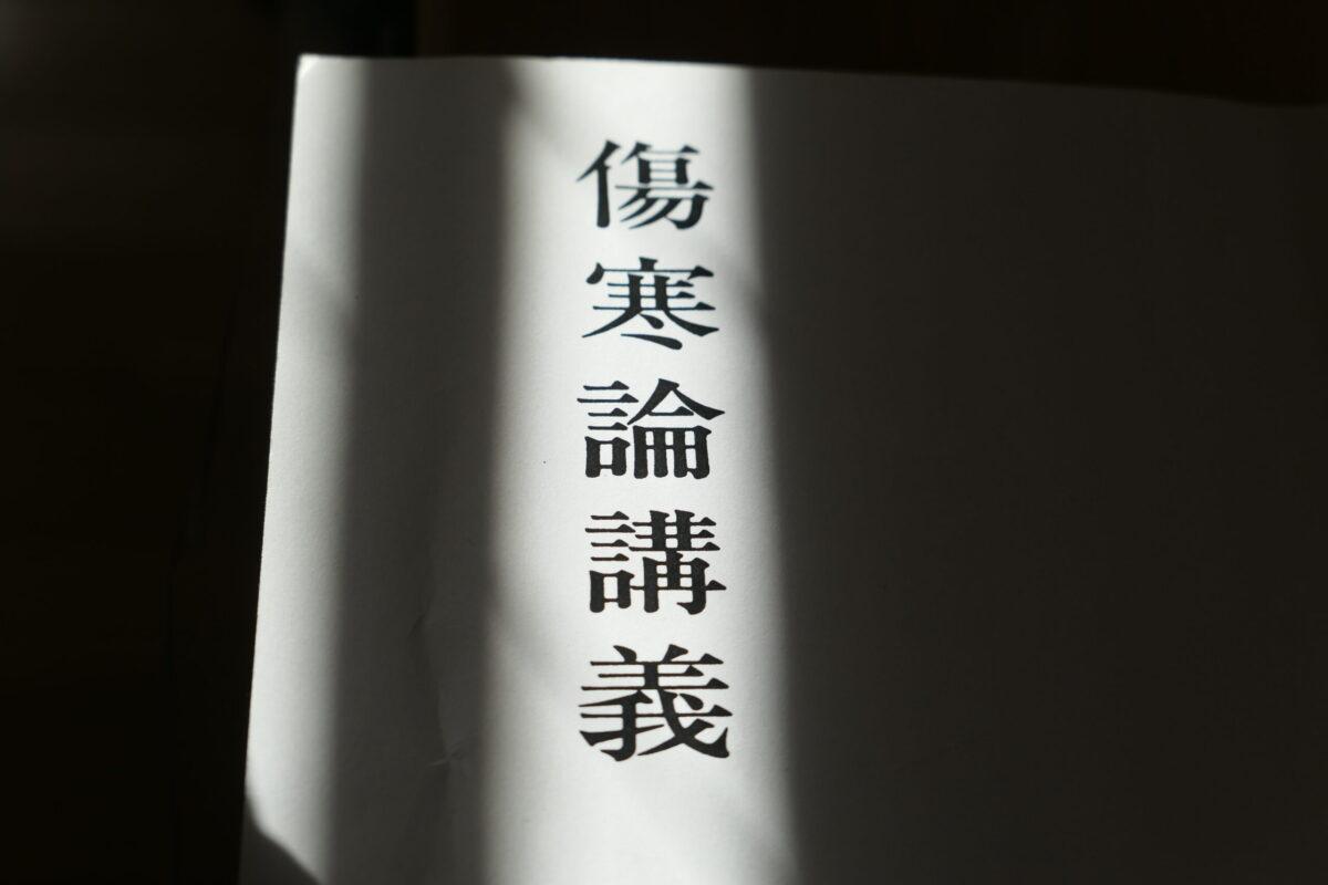 【傷寒論・原文】わかりやすい解説【太陽病上篇①】