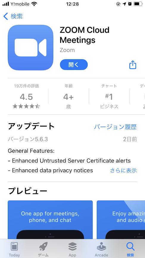 ①:Zoom Cloud Meetingアプリをダウンロードする